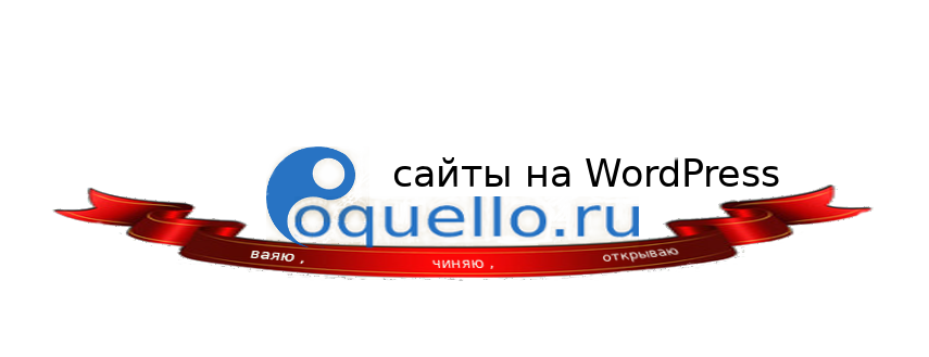 poquello.ru сайты на WordPress